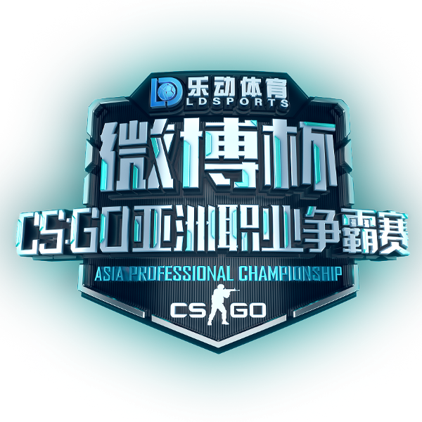 Weibo Cup Asian Championship 2020